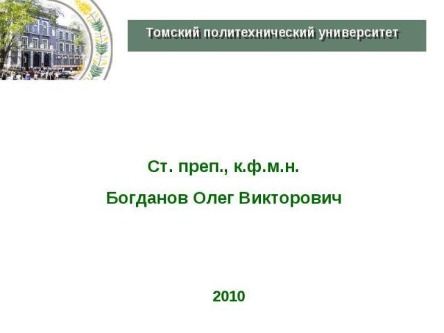 Ст. преп., к.ф.м.н.Богданов Олег Викторович 2010
