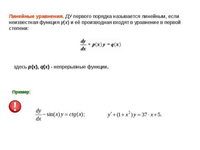 Линейные уравнения. ДУ первого порядка называется линейным, если неизвестная функция y(x) и её производная входят в уравнение в первой степени: