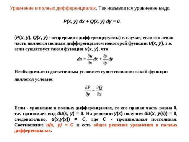 Уравнение в полных дифференциалах. Так называется уравнение вида (P(x, y), Q(x, y) - непрерывно дифференцируемы) в случае, если его левая часть является полным дифференциалом некоторой функции u(x, y), т.е. если существует такая функция u(x, y), что…