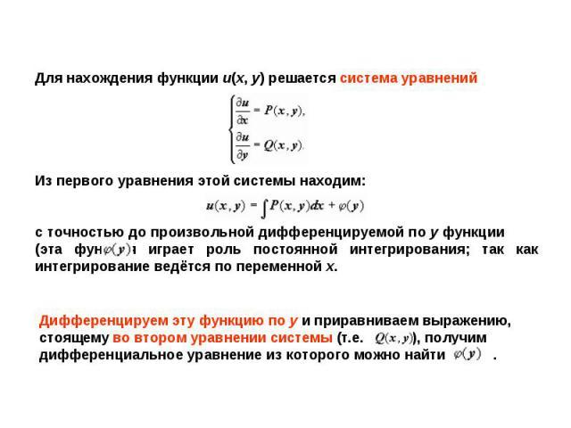 Для нахождения функции u(x, y) решается система уравненийИз первого уравнения этой системы находим:с точностью до произвольной дифференцируемой по y функции  (эта функция играет роль постоянной интегрирования; так как интегрирование ведётся по …
