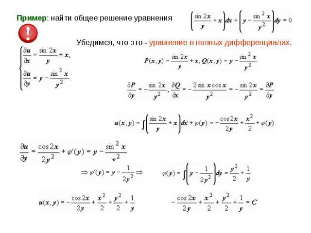 Пример: найти общее решение уравнения Убедимся, что это - уравнение в полных дифференциалах.
