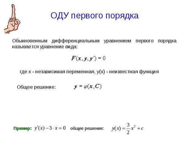 ОДУ первого порядка Обыкновенным дифференциальным уравнением первого порядка называется уравнение вида:где x - независимая переменная, y(x) - неизвестная функция Общее решение: Пример: общее решение: