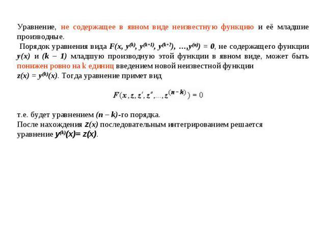 Уравнение, не содержащее в явном виде неизвестную функцию и её младшие производные. Порядок уравнения вида F(x, y(k), y(k+1), y(k+2), …,y(n)) = 0, не содержащего функции y(x) и (k – 1) младшую производную этой функции в явном виде, может быть пониже…