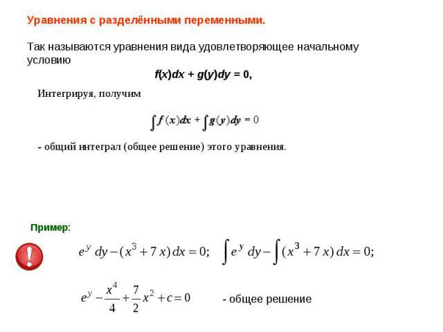 Уравнения с разделёнными переменными. Так называются уравнения вида удовлетворяющее начальному условию