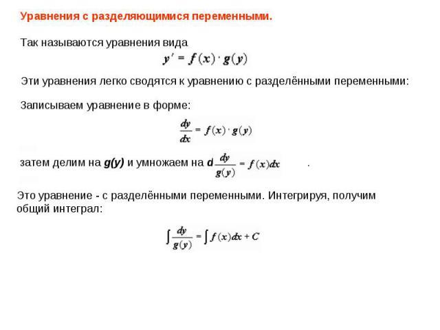 Уравнения с разделяющимися переменными. Так называются уравнения вида Эти уравнения легко сводятся к уравнению с разделёнными переменными: Записываем уравнение в форме: затем делим на g(y) и умножаем на dx:   .Это уравнение - с разд…