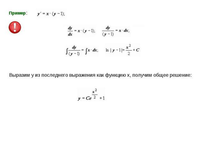 Выразим у из последнего выражения как функцию х, получим общее решение: