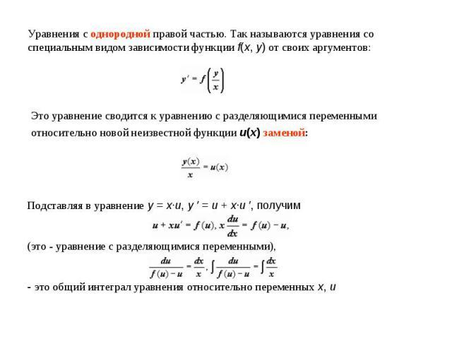 Уравнения с однородной правой частью. Так называются уравнения со специальным видом зависимости функции f(x, y) от своих аргументов: Это уравнение сводится к уравнению с разделяющимися переменными относительно новой неизвестной функции u(x) заменой:…
