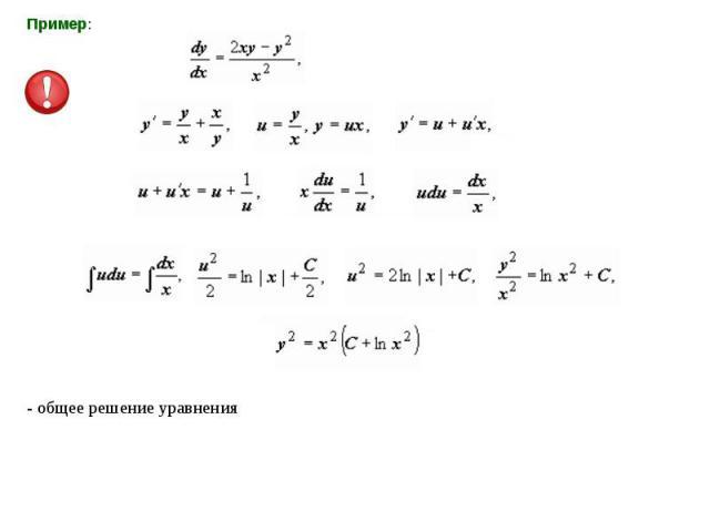 Пример:   - общее решение уравнения