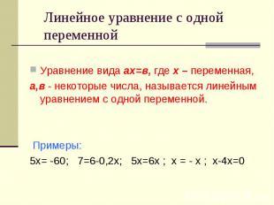 Линейное уравнение с одной переменной Уравнение вида ах=в, где х – переменная,а,