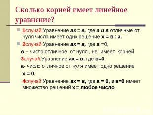 Сколько корней имеет линейное уравнение? 1случай:Уравнение ах = в, где а и в отл