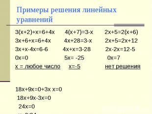 Примеры решения линейных уравнений 3(х+2)+х=6+4х 4(х+7)=3-х 2х+5=2(х+6)3х+6+х=6+