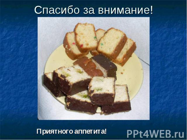 Спасибо за внимание! Приятного аппетита!