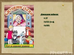 Домашнее задание: п.12 № 511 (а-в), № 503.