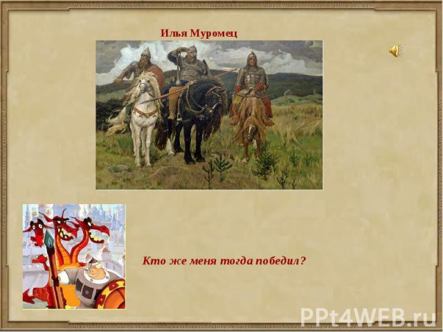 Илья Муромец Кто же меня тогда победил?