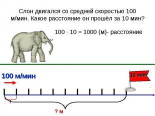 Слон двигался со средней скоростью 100 м/мин. Какое расстояние он прошёл за 10 м