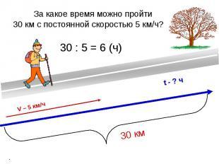 За какое время можно пройти 30 км с постоянной скоростью 5 км/ч?