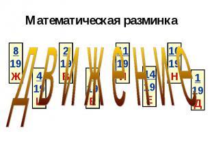 Математическая разминка д в и ж е н и е