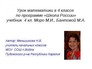 Урок математики в 4 классе по программе «Школа России»учебник 4 кл. Моро М.И., Б