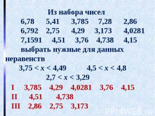 Из набора чисел 6,78 5,41 3,785 7,28 2,86 6,792 2,75 4,29 3,173 4,0281 7,1591 4,