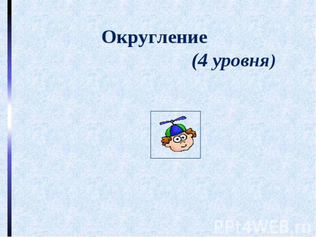 Округление(4 уровня)