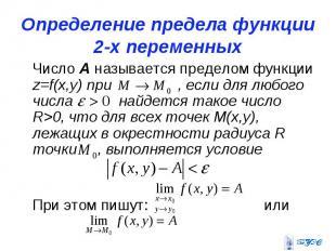 Определение предела функции 2-х переменных Число А называется пределом функции z