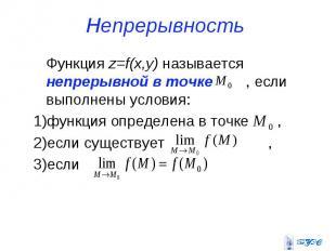 Непрерывность Функция z=f(x,y) называется непрерывной в точке , если выполнены у