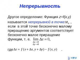 Непрерывность Другое определение: Функция z=f(x,y) называется непрерывной в точк