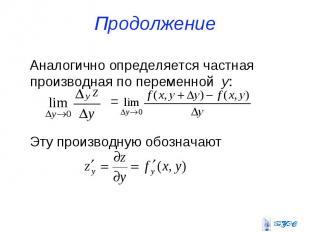 Продолжение Аналогично определяется частная производная по переменной y: = Эту п