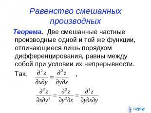 Равенство смешанных производных Теорема. Две смешанные частные производные одной