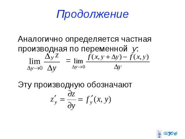 Продолжение Аналогично определяется частная производная по переменной y: = Эту производную обозначают
