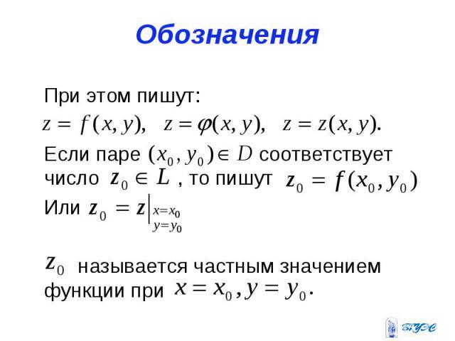 Обозначения При этом пишут: Если паре соответствует число , то пишут Или называется частным значением функции при