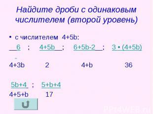 Найдите дроби с одинаковым числителем (второй уровень) c числителем 4+5b: 6 ; 4+