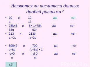 Являются ли числители данных дробей равными? 10 и 10 да нет a 1378k+5 и 5 • 1+78