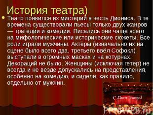 История театра) Театр появился из мистерий в честь Диониса. В те времена существ