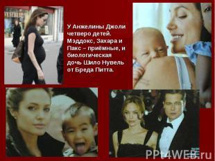 У Анжелины Джоли четверо детей. Мэддокс, Захара и Пакс – приёмные, и биологическ