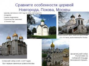 Сравните особенности церквей Новгорода, Пскова, Москвы Церковь заложена в 1360 г