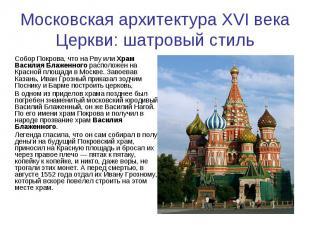Московская архитектура XVI векаЦеркви: шатровый стиль Собор Покрова, что на Рву