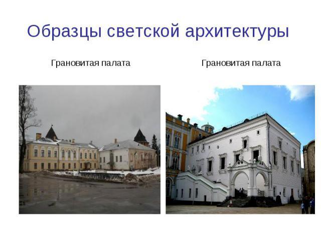 Образцы светской архитектуры