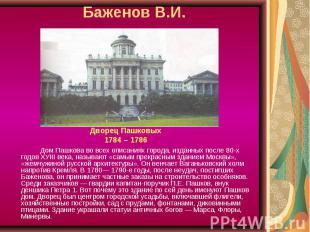 Баженов В.И. Дворец Пашковых1784 – 1786Дом Пашкова во всех описаниях города, изд