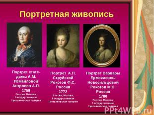 Портретная живопись Портрет статс-дамы А.М. ИзмайловойАнтропов А.П.1759Россия, М