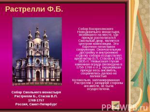 Растрелли Ф.Б. Собор Смольного монастыряРастрелли Б., Стасов В.П.1748-1757Россия