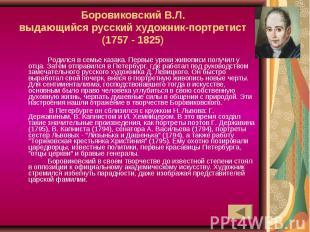 Боровиковский В.Л.выдающийся русский художник-портретист(1757 - 1825) Родился в