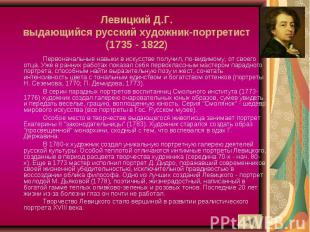 Левицкий Д.Г.выдающийся русский художник-портретист(1735 - 1822) Первоначальные