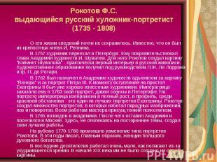 Рокотов Ф.С.выдающийся русский хуложник-портретист(1735 - 1808) О его жизни свед