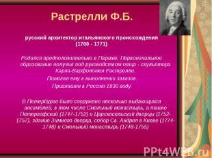 Растрелли Ф.Б. русский архитектор итальянского происхождения(1700 - 1771)Родился