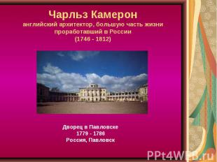 Чарльз Камеронанглийский архитектор, большую часть жизни проработавший в России(