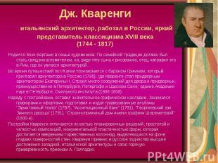 Дж. Кваренги итальянский архитектор, работал в России, яркий представитель класс