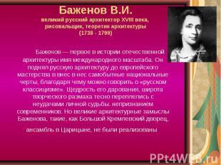Баженов В.И.великий русский архитектор XVIII века, рисовальщик, теоретик архитек