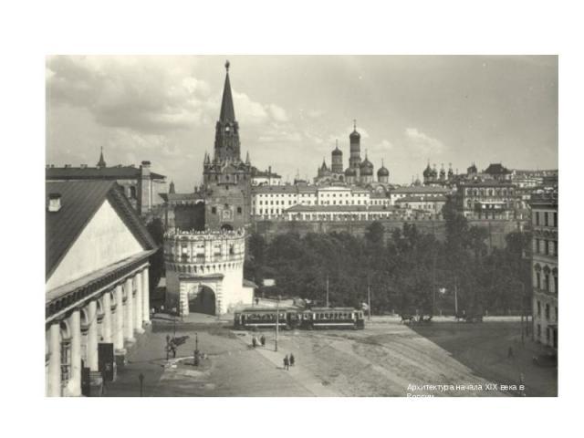 Архитектура начала XIX века в России.