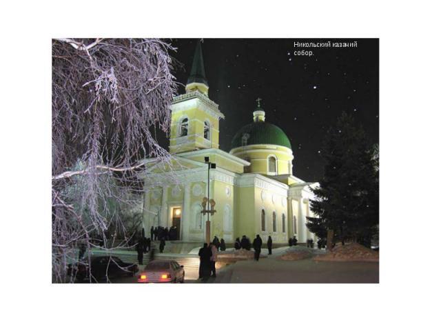 Никольский казачий собор.